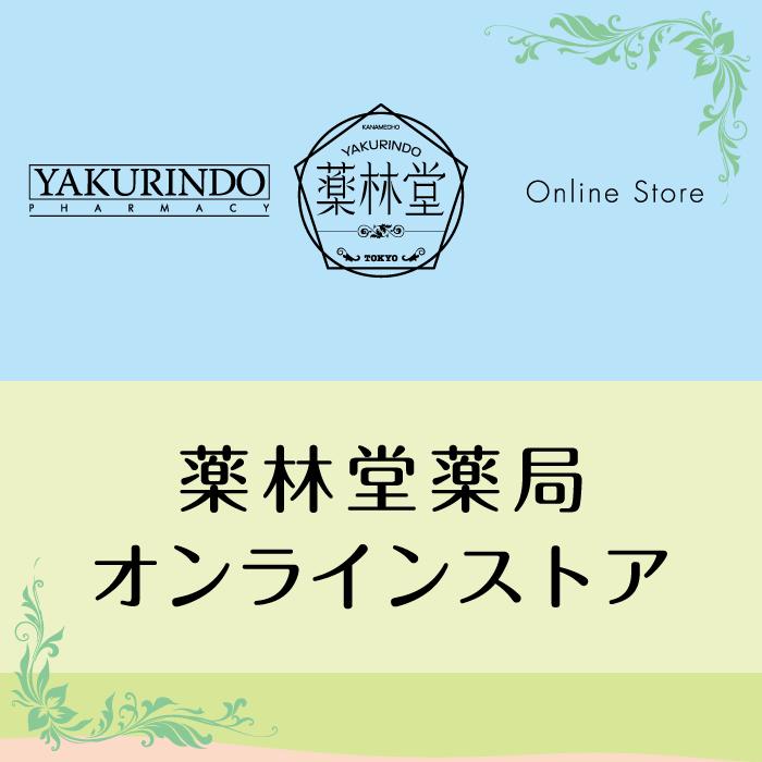 """""""薬林堂オンラインストア""""/"""